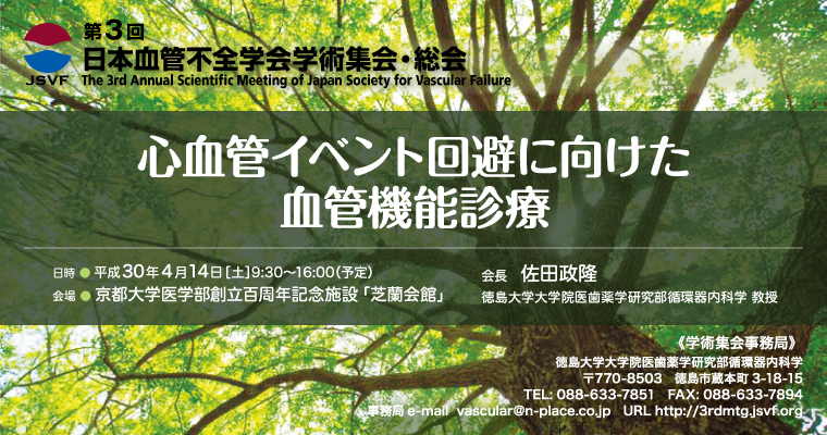 第3回日本血管不全学会学術集会・総会